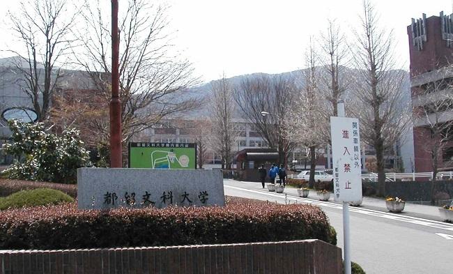 Trường đại học Tsuru (Yamanashi) Nhật Bản
