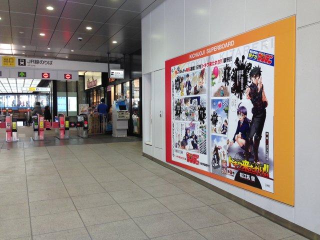 Độc đáo đọc manga ngay trên tường của ga tàu điện ngầm