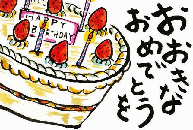 11 Lời chúc sinh nhật bằng tiếng Nhật độc đáo và ý nghĩa năm 2018