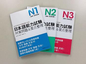 Thông tin chính thức kỳ thi năng lực tiếng Nhật (JLPT) tháng 7/2017
