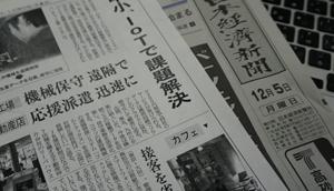 Du học sinh Việt phát báo tại Nhật - Nỗi niềm không phải ai cũng biết