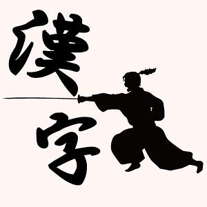 Thuộc lòng kanji Nhật Bản với 5 phần mềm học kanji tiếng Nhật thông dụng nhất