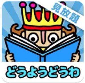 Trẻ em Anime - phần mềm học tiếng Nhật cho trẻ em siêu hiệu quả